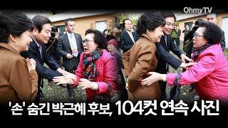 Download '손' 숨긴 박근혜 후보, 104컷 연속 사진 Video