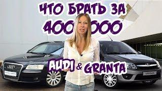 Download Авто за 400 тр. старая Audi A8 или новая Lada Granta Video
