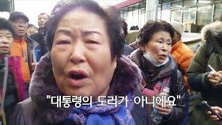 "Download 서문시장 상인의 분노 ""사진만 찍고 가는거, 대통령의 도리가 아니다″ Video"