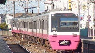 Download 【60p】響くVVVFサウンド!新京成8800形・N800形・8000形 到着・出発シーン 三咲駅にて Video