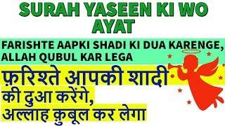 Jaldi Shadi Hone Ka Wazifa In Quran-Surah Fatiha Wazifa For