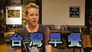 Download 讓老外念念不忘的台灣早餐: Foreigners' Favorite Taiwanese Breakfast Video