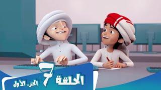 Download مسلسل منصور - الحلقة 12 - جدي ووطني 2 Mansour Cartoon Video