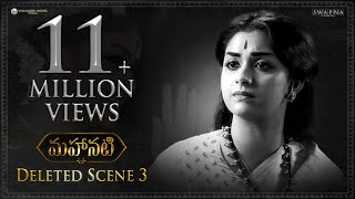 Download #Mahanati Deleted Scene 3 | Gemini Ganesan and Rekha Scene Video