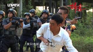 Download 掃毒 【The White Storm】 Making of - Sean Lau Video