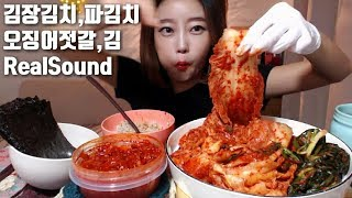 Download 도너츠(도넛) 먹고 느끼해서 급 찍은 김치 파김치 오징어젓갈 리얼사운드먹방 realsound mukbang Kimchi キムチ 泡菜 الكيمتشي eatingsound asmr Video