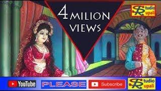 Download হাঁসতে হাঁসতে মোরে গেলাম পুতুল নাচের অভিনয়ে \\ shilpi tirtha putulnach Video