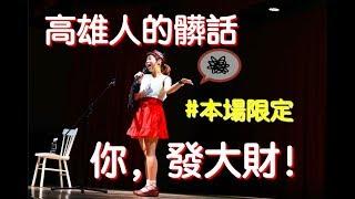 Download 龍龍LungLung / 高雄人的髒話:你,發大財! Video