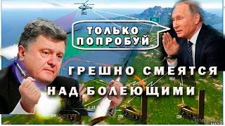 Download Порошенко жестко ответил на угрозы Путина. Жесть! Video