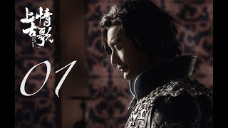 Download 上古情歌 A Lifetime Love 01 黃曉明 宋茜 CROTON MEGAHIT Official Video