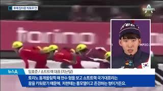 Download 추월 대신 '미끄럼' 후배 잡아준 안현수의 손 Video