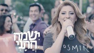 Download שרית חדד - ישמח חתני ( מתוך הסרט ″ישמח חתני″ ) - Sarit Hadad Video