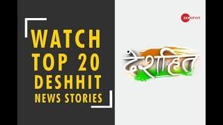 Download Deshhit: Know top 20 deshhit news of today Video