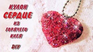 Download Кулон-сердце из горячего клея своими руками ❤ DIY Hot glue heart pendant Video