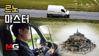 Download 국내 가격 미쳤다! 르노 마스터 프랑스 현지 시승기... 버스, 대형밴으로 변신, 현대차 포터부터 카운티까지 덤벼! Video
