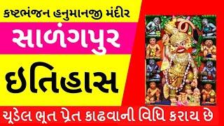 Download 💥સાળંગપુર કષ્ટભંજન હનુમાનજી મંદિર નો ઇતિહાસ Hanumanji Mandir Salangpur History In Gujarati Video
