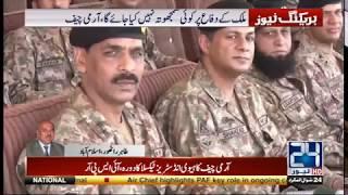 Download COAS General Qamar Javed Bajwa visits Taxila | 24 News HD Video