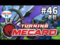Download [터닝메카드-풀HD] 46화 사라진 이소벨 (Turning Mecard EP46) Video