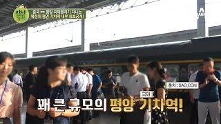 Download 북한 유일의 국제역! 평양 기차역 내부 최초 공개~ l 이제 만나러 갑니다 370회 Video