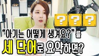 Download 김이브님♥″아기는 어떻게 생겨요?″를 세 단어로! Video