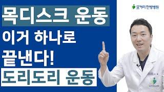 Download [헬스톡] 목디스크 운동, 이거 하나로 끝낸다! - 도리도리 운동 Video