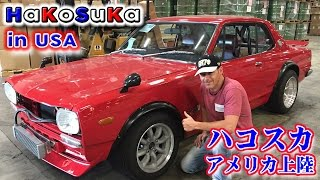 Download アメリカ上陸!ハコスカ スカイライン Steve's Dream Car Made it to USA! Nissan Skyline Hakosuka Video