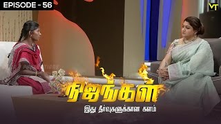 Download Nijangal - With Kushboo - நிஜங்கள் Sun TV Episode 56 | 29/12/2016 | Vision Time Video