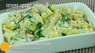 Download Pasta in White Sauce - White Sauce Pasta Recipe Video