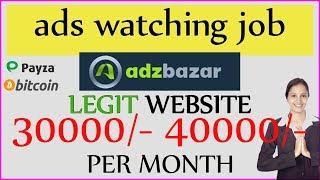 Download Earn Upto 30 Dollar By Watching Ads 100% Legit Website | adzbazar | Video