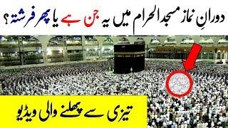 Download Khana Kaba Main Allah Ka Farishta Nazar Aya || Noorani Person in Masjid Al Haram Video