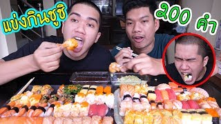 Download แข่งกินชูชิราคาแพงชิ้นละ 100 บาท 200ชิ้นโคตรเยอะ!! Video