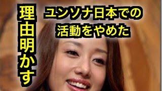 Download 【ユンソナ】日本での活動をやめた理由を明かす Video