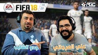 Download تحدي الابطال: علي مرجاني ضد جدو الشايب لأول مرة في لعبة فيفا ١٨ Video
