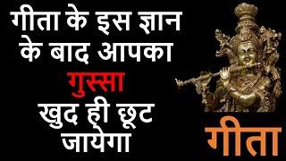 Download Bhagwad Gita on How to Control Anger by Shri Krishna - Geeta Gyan Video