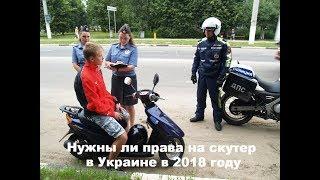 Download Нужны ли права на скутер в Украине в 2018 году? Video