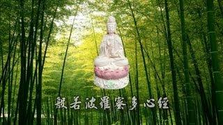 Download 般若波羅蜜多心經 唱頌 - 黃慧音 (大字幕) Video