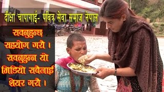 Download About Pabitra Samaj Sewa Nepal || दीक्षा चापागाई Video