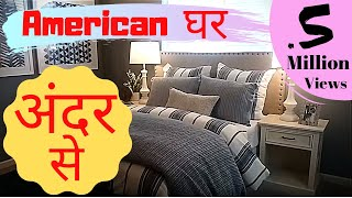 Download अमेरिकन घर अंदर से कैसे होते हैं/Model Homes/Inside Tour American home Video