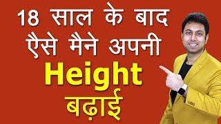 Download 18 की उम्र के बाद हाइट बढ़ाने का तरीका | How to Increase Height after 18 | Awal Video