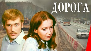Download Дорога (1975) фильм Video