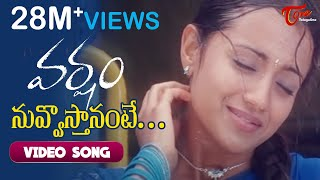 Download Nuvvosthanante Song | Varsham Movie Songs | Prabhas | Trisha | DSP | TeluguOne Video