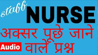 Download STAFF NURSE most frequently asked questions I STAFF NURSE VACANCY I STAFF NURSE question and answer Video