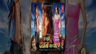 Download Ho Gayinee Deewana Tohra Pyar Mein Video