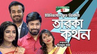 Download Taroka Kathon | Valentine Special | ABM Sumon | Shanu | Shamol Mawla | Hemi | Channel i Video