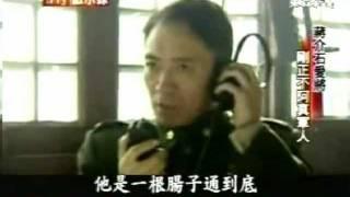 Download 東森新聞台-五大王牌軍之張靈甫傳-上 Video