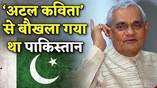 Download Kashmir पर Atal की वो कविता जिससे चिढ़ गया था Pakistan ! Video