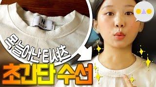 Download {이승인} 목 늘어난 티셔츠 초간단 셀프 수선하기! Video