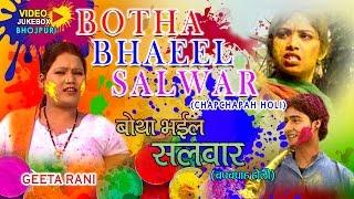 Download BOTHA BHAEEL SALWAR (CHAP CHAPAH HOLI) Video Songs Jukebox - Geeta Rani [ Holi special 2016 ] Video