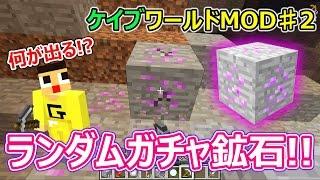 Download 【マインクラフト♯2】装備がザクザク!ランダマイト鉱石がラッキーブロックみたいなガチャだった!!〔マイクラ ケイブワールドMOD♯2〕 Video