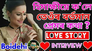 Download Love Story of Assamese Most beautiful Actress Himakshi Kalita (Boidehi), Interview With Bhukhan Video